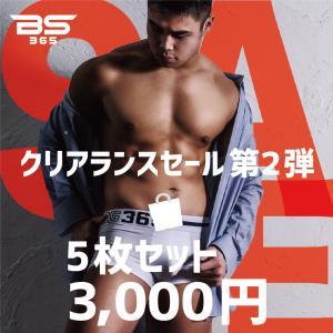 BS365 福袋パンツ5点 クリアランスセール第二弾|bs365