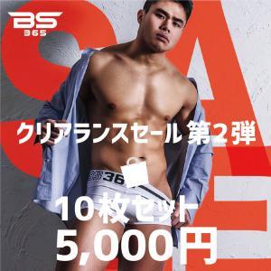 BS365 福袋パンツ10点 クリアランスセール第二弾|bs365