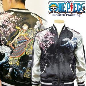 もはや世界中のだれもが(?)知っている 「ONE PIECE(ワンピース)」と 緻密な刺繍のスカジャ...