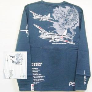 粋狂 すいきょう長袖Tシャツ SYLT-149 飛竜 和柄 爆撃機|bscrawler
