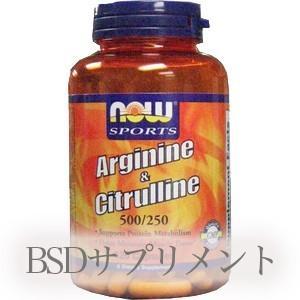 【訳あり品】NOW Lアルギニン&Lシトルリン 120粒 NOW社 アミノ酸ダイエット サプリメント (ボトル内で数粒カプセルが割れています)|bsdiet
