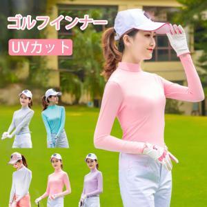 インナー レディース 冷感インナー インナー冷感 UVカット ゴルフインナー レディース インナーシ...