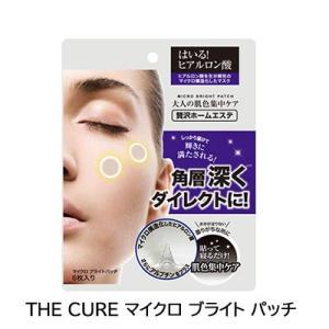 アルブチン、ナイアシンアミド配合貼って寝るだけの大人の肌色集中ケア THE CURE マイクロ ブラ...