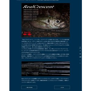 RippleFisher Realcrescent 81 リップルフィッシャー ロッド リアルクレセント81|bsl13