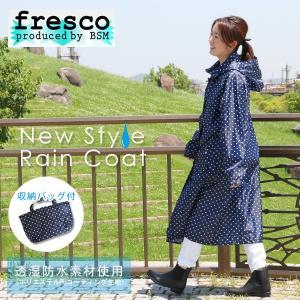 【送料無料】【000】Fresco レディース専用 透湿防水 レインコート/【BSM-RC02-LC】ドットカラー|bsm