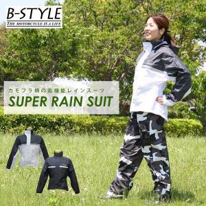 【☆】【特Y】【000】【アウトレット】B-STYLE カモフラージュ スーパーレインスーツ BSM-RS01|bsm