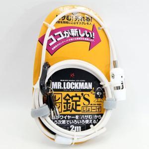 【☆】【000】【アウトレット】盗難防止用 ミスターロックマン アレンジ錠'S(あれんじじょーず)/ML-016-2000|bsm