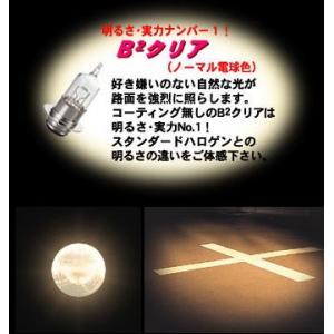 【106】M&Hマツシマ 高効率ハイパーハロゲンヘッドライトバルブ バイクビーム 【HS1/H4】12v 35/35w/B2クリア
