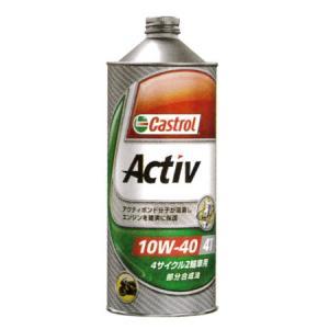 【153】カストロール 4スト2輪用エンジンオイル ACTIV(アクティブ) 4T 10W-40 (1L)