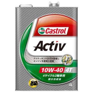 【153】カストロール 4スト2輪用エンジンオイル ACTIV(アクティブ) 4T 10W-40 (4L)