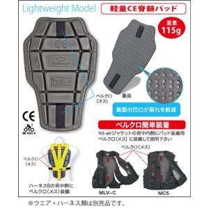 【734】無限電光 hit-air(ヒットエアー)プロテクター CE脊髄パッドLW|bsm