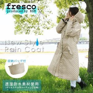 【送料無料】【000】Fresco レディース専用 透湿防水 レインコート (ブラウンドット)/BSM-RC02-LC|bsm