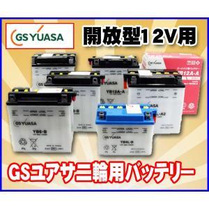 【306】ジャパン GSユアサバッテリー/YB12AL-A2 【開放式バッテリー】液注入充電済みで発送します。|bsm
