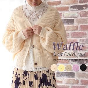 ルーズなボリューム感が可愛いワッフル編みショート丈のニットカーディガン。  身頃や袖のふっくらとした...