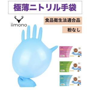 【在庫あり】【100枚】ニトリル手袋 S/M/Lサイズ パウダーフリー 食品衛生法適合 丈夫な使い捨...