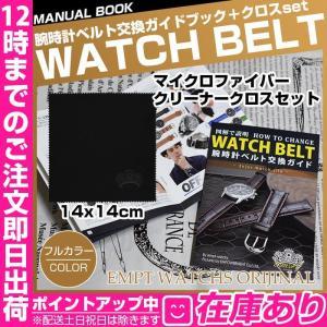 腕時計ベルト交換方法説明書冊子emptマイクロファイバーセッ...