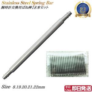 腕時計 バネ棒 ばね棒 腕時計ベルト用 18mm 19mm 20mm 21mm 22mm 充分な本数のお徳セットです(18本セット)  腕時計ベルト 交換 修理 調整 メンテ