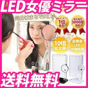 LEDブライトミラー 女優ミラー 今なら単三電池x4おまけ付き 10倍拡大鏡付 LEDミラー  調整...