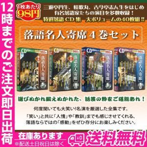 落語名人寄席(10枚入)4巻セット 1枚あたり98円
