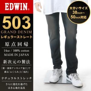 大きいサイズ メンズ ジーンズ 38 40 42 44 46 48 50 インチ EDWIN エドウィン 503 レギュラー ストレート 牛革ラベル付き 5P ジップフライ