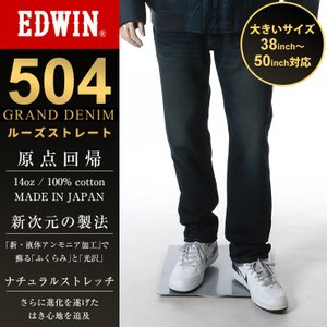 大きいサイズ メンズ ジーンズ 38 40 42 44 46 48 50 インチ EDWIN エドウィン 504 ルーズストレート 日本製 綿100% 5P ジップフライ