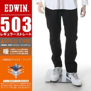 大きいサイズ メンズ ジーンズ 38 40 42 インチ EDWIN エドウィン 503 WILDFIRE レギュラー テーパード ストレッチ 裏起毛 ジップフライ