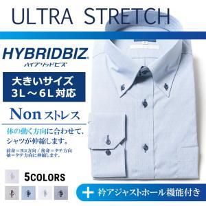 大きいサイズ メンズ ワイシャツ 長袖 3L 4L 5L 6L HYBRIDBIZ ハイブリッドビズ RELAX BODY 形態安定 ウルトラストレッチ
