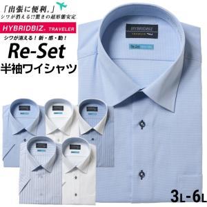 ワイシャツ 半袖 大きいサイズ メンズ サカゼン 春夏 クールビズ 超形態安定 Re-Set ワイドカラー RELAX BODY HYBRIDBIZ TRAVELER btclub