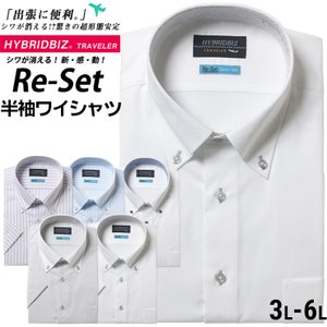 ワイシャツ 半袖 大きいサイズ メンズ サカゼン 春夏 クールビズ 超形態安定 Re-Set ボタンダウン RELAX BODY HYBRIDBIZ TRAVELER btclub