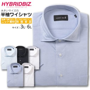 ワイシャツ 半袖 大きいサイズ メンズ サカゼン 春夏 クールビズ 形態安定 ワイドカラー HYBRIDBIZ WALK btclub