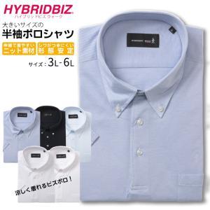 ポロシャツ 半袖 大きいサイズ メンズ サカゼン 春夏 クールビズ 形態安定 ボタンダウン HYBRIDBIZ WALK btclub