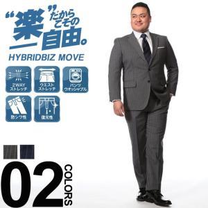 在庫処分 返品交換不可 スーツ 大きいサイズ メンズ サカゼン オールシーズン ストライプ 2パンツ HYBRIDBIZ MOVE|大きいサイズのサカゼン
