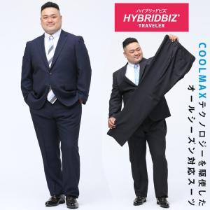 スーツ 大きいサイズ メンズ ビジネス ウォッシャブル シングル 2ツ釦 ノータック ツーパンツ COOLMAX 紳士 HYBRIDBIZ|大きいサイズのサカゼン