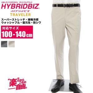 大きいサイズ メンズ スラックス HYBRIDBIZ TRA...