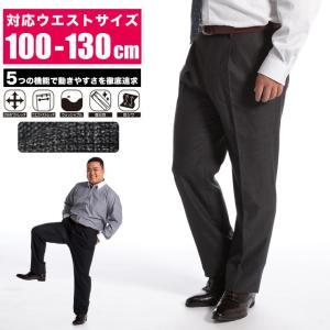 スラックス メンズ 大きいサイズ ワンタック 秋冬対応 グレンチェック ダークグレー 100-130...