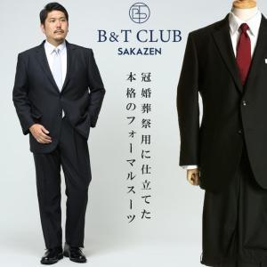 スーツ フォーマル 大きいサイズ メンズ サカゼン 3L 4L 5L 6L 7L 8L 9L シングル 2ツ釦 ウエストアジャスター 紳士 フォーマル 冠婚葬祭 礼服|大きいサイズのサカゼン