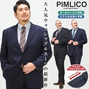スーツ メンズ 大きいサイズ オールシーズン ビジネス WEB限定 ウォッシャブル アジャスター付 KB体 KBE体 2KE体 3L 4L 5L~8L サカゼン|大きいサイズのサカゼン