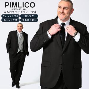 スーツ フォーマル 大きいサイズ メンズ ビジネス シングル ワンタック 紳士 オールシーズン 冠婚葬祭 PIMLICO ピムリコ|大きいサイズのサカゼン