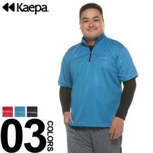 ケイパの半袖シャツと長袖Tシャツのセットです。伸縮性に優れたストレッチ生地を使用し、吸水速乾で汗を吸...