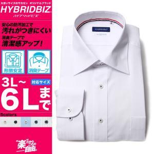 大きいサイズ メンズ ワイシャツ 長袖 3L 4L 5L 6L レギュラーカラー HYBRIDBIZ ハイブリッドビズ オールシーズン 形態安定 消臭テープ