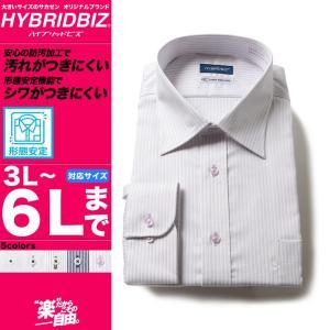 大きいサイズ メンズ ワイシャツ 長袖 3L 4L 5L 6L HYBRIDBIZ ハイブリッドビズ 綿100% 形態安定 防汚機能 防シワ性 レギュラーカラー