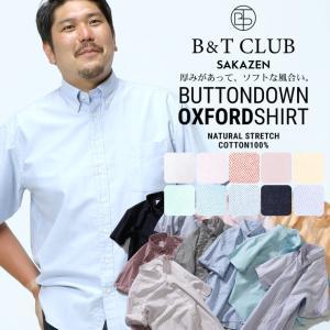 半袖 シャツ 大きいサイズ メンズ 綿100% ストレッチ ボタンダウン 2L 3L 4L 5L 6L 7L 8L 9L 10L B&T CLUB|大きいサイズのサカゼン
