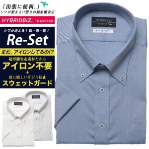 ワイシャツ 半袖 大きいサイズ メンズ サカゼン 春夏 クールビズ 超形態安定 Re-Set SWEAT GUARD ボタンダウン HYBRIDBIZ btclub