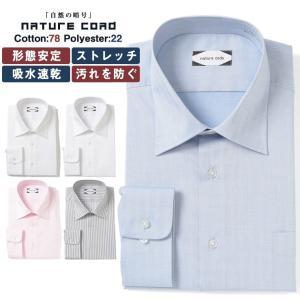 長袖 ワイシャツ 大きいサイズ メンズ サカゼン 超形態安定 ストレッチ 吸水速乾 ワイドカラー ビジネス Yシャツ 防汚加工 機能性 Nature Code btclub