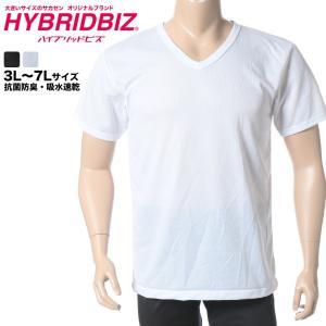 肌着 メンズ 大きいサイズ 春夏対応 肌着 半袖Tシャツ 吸水速乾 抗菌防臭 涼感 Vネック アンダーシャツ インナー 下着 3L-7L HYBRIDBIZの画像
