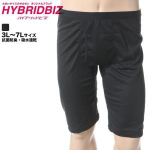 ボクサーパンツ メンズ 大きいサイズ 春夏対応 吸水速乾 抗菌防臭 涼感 前開き ロング ブラック 3L-7L HYBRIDBIZ btclub