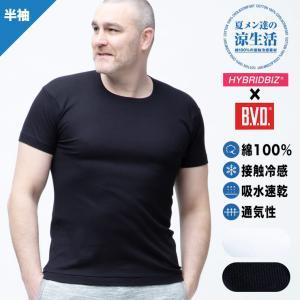 肌着 Tシャツ 半袖 大きいサイズ メンズ サカゼン 春夏 HYBRIDBIZ×BVD 接触冷感 綿100% クルーネック ビーブイディ B.V.D. btclub