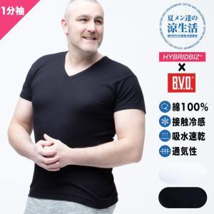 肌着 Tシャツ 1分袖 大きいサイズ メンズ サカゼン 春夏 HYBRIDBIZ×BVD 接触冷感 綿100% Vネック ビーブイディ B.V.D. btclub