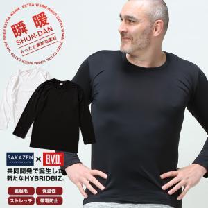 長袖 アンダーTシャツ 大きいサイズ メンズ サカゼン 瞬暖 裏起毛 クルーネック カジュアル 下着 ストレッチ HYBRIDBIZ|btclub