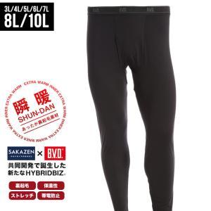 ロングパンツ 大きいサイズ メンズ サカゼン 瞬暖 裏起毛 前開き カジュアル 下着 ストレッチ HYBRIDBIZ|btclub